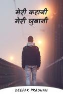 मेरी कहानी मेरी जुबानी by Deepak Pradhan in Hindi