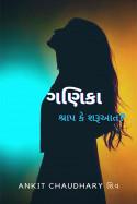 Ankit Chaudhary શિવ દ્વારા ગણિકા - શ્રાપ કે શરૂઆત? - 15 ગુજરાતીમાં