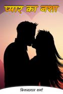 प्यार का नशा by किशनलाल शर्मा in Hindi