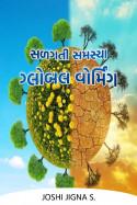 joshi jigna s. દ્વારા સળગતી સમસ્યા: ગ્લોબલ વોર્મિંગ ગુજરાતીમાં