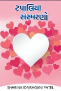 ટપાલિયા સંસ્મરણો by શબીના ઈદ્રીશ અ.ગની પટેલ in Gujarati