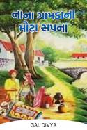 નાના ગામડાના મોટા સપના... - 2 by Gal Divya in Gujarati