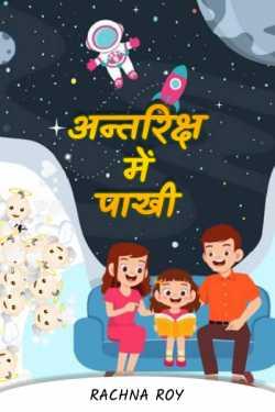 RACHNA ROY द्वारा लिखित  अन्तरिक्ष में पाखी बुक Hindi में प्रकाशित