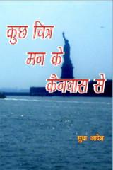 कुछ चित्र मन के कैनवास से by Sudha Adesh in Hindi