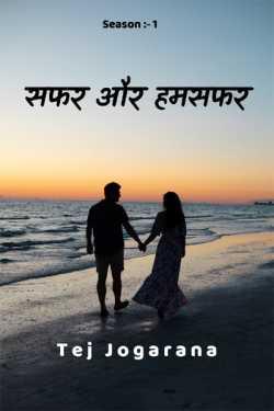 Travel and Humsafar .... S3 by Tej Jogarana in Hindi