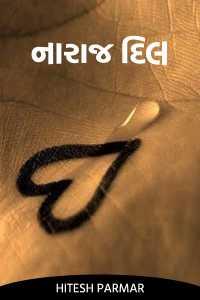 નારાજ દિલ - 1