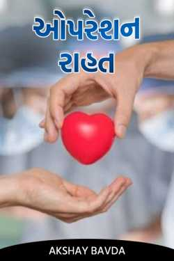 Operation Relief Part-2 - The Last Part by Akshay Bavda in Gujarati