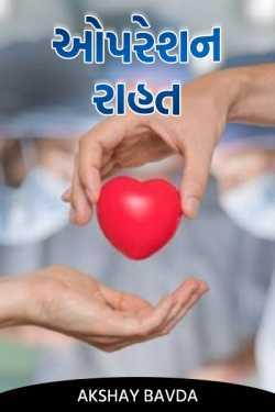 Akshay Bavda દ્વારા ઓપરેશન રાહત ગુજરાતીમાં