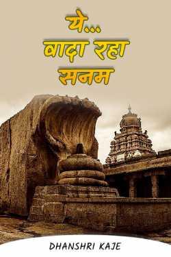 Ye vada raha sanam - 1 by Dhanshri Kaje in Marathi