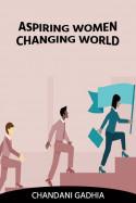 Aspiring Women - Changing World by Chandani Gadhia in English