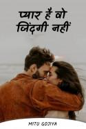 प्यार है वो जिंदगी नहीं by Mitu Gojiya in Hindi