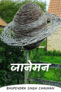 जानेमन by Bhupendra Singh chauhan in Hindi