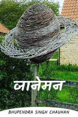 sweetheart by Bhupendra Singh chauhan in Hindi
