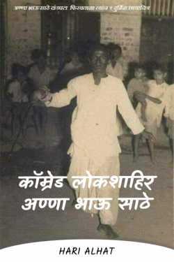 Comrade Lokshahir Anna Bhau Sathe by Hari alhat in Marathi