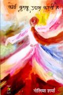 राजीव तनेजा द्वारा लिखित  कोई खुशबू उदास करती है-नीलिमा शर्मा बुक Hindi में प्रकाशित