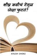 शीघ्र कवीचं टेंगुळ जेव्हा फुटतं..? by Khushi Dhoke..️️️ in Marathi