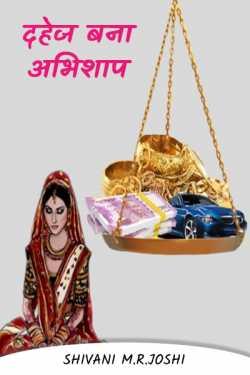 Dowry became a curse by Shivani M.R.Joshi in Hindi