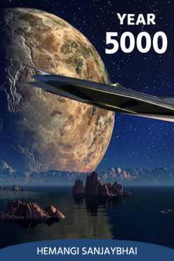 Year 5000. by Hemangi Sanjaybhai in Gujarati