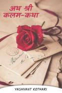 Yashvant Kothari द्वारा लिखित  अथ श्री कलम-कथा बुक Hindi में प्रकाशित