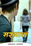 Harshul Sharma द्वारा लिखित  मरजावां - 1 बुक Hindi में प्रकाशित