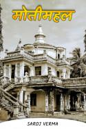 मोतीमहल--भाग(१) by Saroj Verma in Hindi