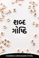 શબ્દ ગોષ્ઠિ (હાઈકુ સંગ્રહ) by શબીના ઈદ્રીશ અ.ગની પટેલ in Gujarati