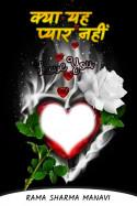 Rama Sharma Manavi द्वारा लिखित  क्या यह प्यार नहीं बुक Hindi में प्रकाशित
