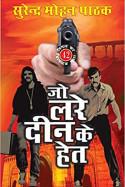 राजीव तनेजा द्वारा लिखित  जो लरे दीन के हेत- सुरेंद्र मोहन पाठक बुक Hindi में प्रकाशित