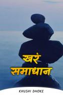 खरं समाधान... by Khushi Dhoke..️️️ in Marathi