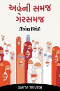 અહંની સમજ – ગેરસમજ – દિવ્યેશ ત્રિવેદી by Smita Trivedi in Gujarati