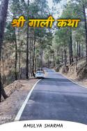 श्री गाली कथा by Amulya Sharma in Hindi