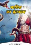 नागिन - का इंतकाम by Appa Jaunjat in Hindi