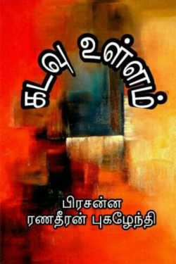 Kadavu Ullam by Prasanna Ranadheeran Pugazhendhi in Tamil