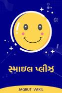 Jagruti Vakil દ્વારા સ્માઇલ પ્લીઝ ગુજરાતીમાં