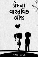 Nehul Chikhaliya દ્વારા પ્રેમ ના વાસ્તવિક બીજ.... ગુજરાતીમાં
