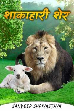 Sandeep Shrivastava द्वारा लिखित  शाकाहारी शेर बुक Hindi में प्रकाशित