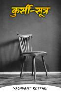Yashvant Kothari द्वारा लिखित  कुर्सी-सूत्र बुक Hindi में प्रकाशित