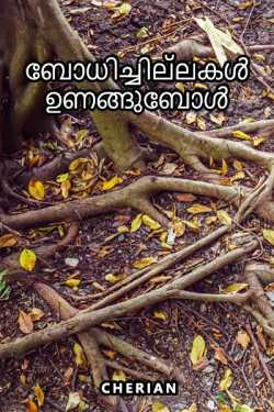 when the braches of bodhitree falls dry by CHERIAN in Malayalam