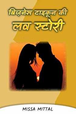 Missamittal द्वारा लिखित बिज़नेस टाइकून की लव स्टोरी बुक  हिंदी में प्रकाशित