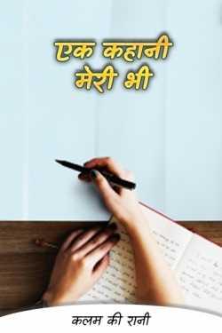 ek kahani meri bhi by कलम की रानी in Hindi