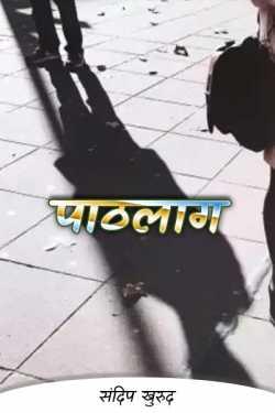 Pathlag by संदिप खुरुद in Marathi