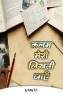 navita द्वारा लिखित  कलम मेरी लिखती जाएँ - 8 बुक Hindi में प्रकाशित