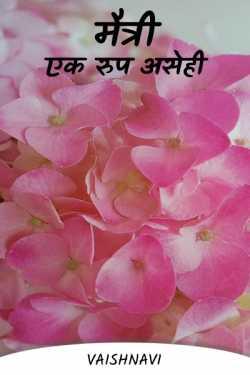 vaishnavi यांनी मराठीत मैत्री - एक रुप असेही