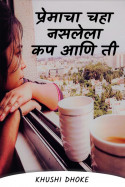 प्रेमाचा चहा नसलेला कप आणि ती - ०१. by Khushi Dhoke..️️️ in Marathi