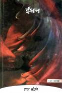 राज बोहरे द्वारा लिखित  स्वयँ प्रकाश-ईंधन बुक Hindi में प्रकाशित