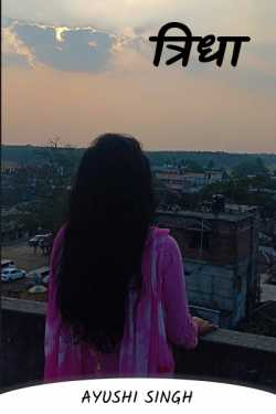 त्रिधा by Ayushi Singh in :language
