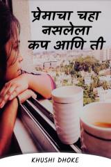 प्रेमाचा चहा नसलेला कप आणि ती ? द्वारा Khushi Dhoke..️️️ in Marathi