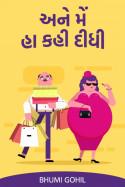 Bhumi Gohil દ્વારા અને મેં હા કહી દીધી... ગુજરાતીમાં