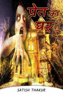 Pret Ka Ghar, The Devil House by Satish Thakur in Hindi