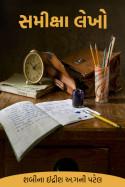 શબીના ઈદ્રીશ અ.ગની પટેલ દ્વારા સમીક્ષા લેખો ગુજરાતીમાં
